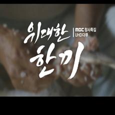 MBC 창사특집 위대한 한끼
